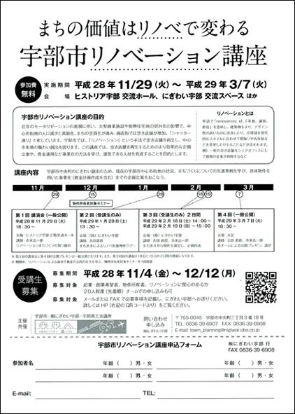 ube_flyer_a4-2